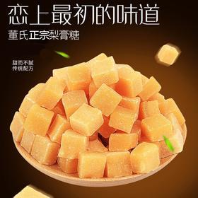董氏正宗百草秋梨膏糖清凉薄荷糖润喉糖砂板糖手工怀旧糖果小零食