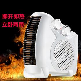 【即开即热 立卧两用 静音双面进风 家用迷你微型小空调取暖器暖风机】