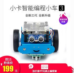 【11日秒杀】XKBOT智能DIY组装编程机器人