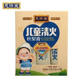 恩济堂儿童清huo秋梨膏375g盒装传统滋补膏方雪梨膏小袋便携装