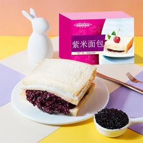 预售2.2发货优选丨艾菲勒紫米面包 550g/1100g 黑米夹心包 奶酪切片 三明治蛋糕 营养早餐 整箱  包邮(除偏远地区)