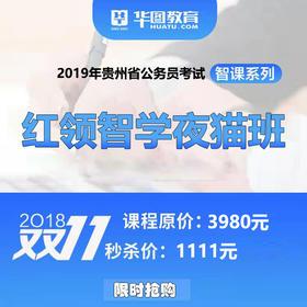 2019贵州省考红领智学夜猫班(重要:上课地点在贵阳、遵义、毕节、兴义中选择!!!!)