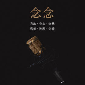 念念 · 听音葡萄酒 · Season 1【套装】配音女王季冠霖倾情发声