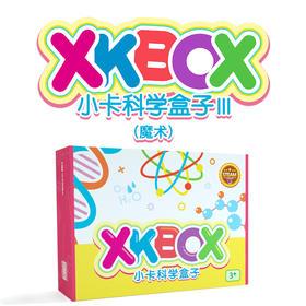 【小卡优选】小卡科学盒子Ⅲ-魔术盒子,28个魔术配光盘教程