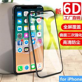 iphone 6D钢化膜