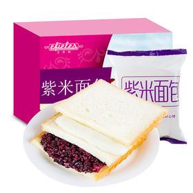 优选丨艾菲勒紫米面包 550g/1100g 黑米夹心包 奶酪切片 三明治蛋糕 营养早餐 整箱  包邮(除偏远地区)