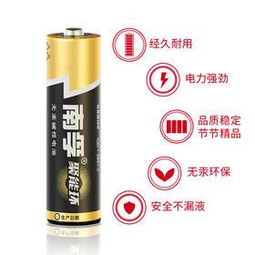 南孚电池碱性电池7号