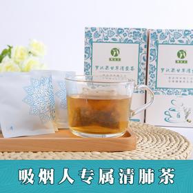 【拍1发1,拍3发4】清肺排毒养生茶,香醇可口,让肺部干净健康,老少皆宜