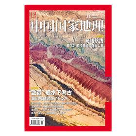 《中国国家地理》201811 最红的风景