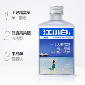 江小白白酒语录瓶清香型40度100ml