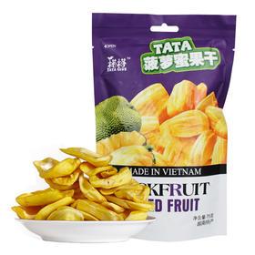 榙榙菠萝蜜干 75g 蜜饯 健康零食
