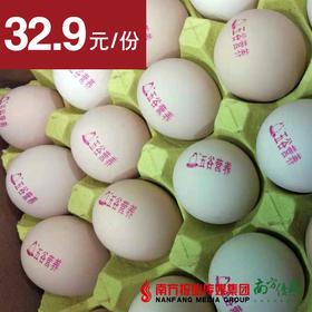 【健康美味】五谷营养蛋  30个/托
