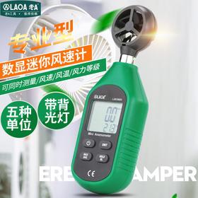 老A 测风仪 风速计 手持式风速测量仪数字数显测试仪