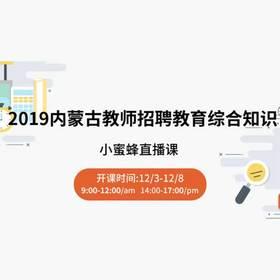 小蜜蜂——2019内蒙古教师招聘教育综合知识(11月23日统一邮寄、12月3日开课)