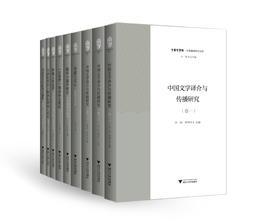 中华译学馆•中华翻译研究文库   套装共9册