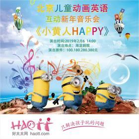 【大年初二】·2019动漫英语互动儿童新春音乐会《小黄人happy》