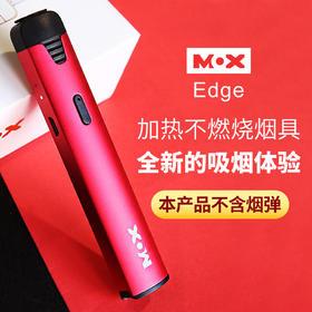 MOX  Edge   低温加热不燃烧 烟具