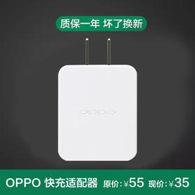 OPPO快充原装电源充电器AK733
