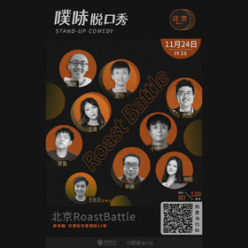 噗哧脱口秀|北京ROAST BATTLE专场