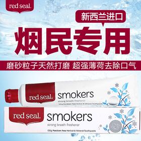「烟民必备远离烟渍困扰」 新西兰Red Seal Smoker 红印去烟渍牙膏/烟民牙膏100g/支 强效解决黑牙黄牙除口臭/无氟无色素