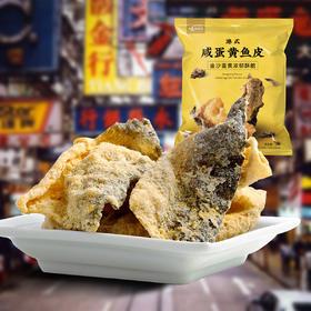 风靡香港新加坡 味BACK港式咸蛋黄鱼皮 咸香酥脆 50g*6