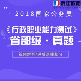 2018年国家公务员《行测》真题解析(省部级)