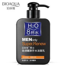 泊泉雅8杯水男士醒肤清爽洁面乳控油去黑头祛角质深层清洁洗面奶