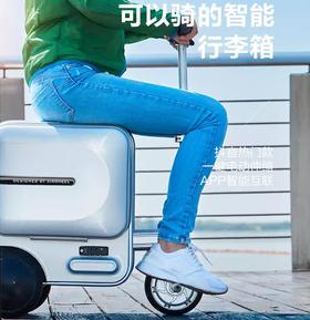 Airwheel爱尔威SE3 智能骑行电动旅行箱 载人拉杆行李箱