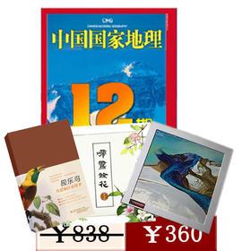 【双十一】《中国国家地理》全年订阅+文创大礼包