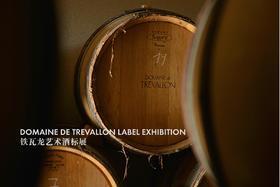 【校友会员专享】11月17日 普罗旺斯精品酒庄Domaine de Trévallon铁瓦龙艺术酒标展
