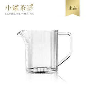 (非卖品)小罐茶公道杯