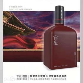 茅台镇 官坛酒 酱香型 53度