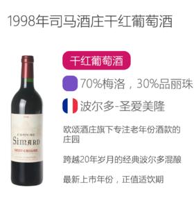 1998年司马酒庄干红葡萄酒 Château Simard St. Emilion AOC rouge