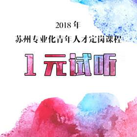 1元试听|2018苏州专业化青年人才定岗课程