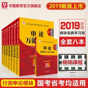 【学习包】2019(第13版)公务员录用考试华图名家讲义系列教材模块宝典 行测5本+申论3本 8本套