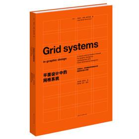 平面设计中的网格系统 设计师人手一本的经典畅销书