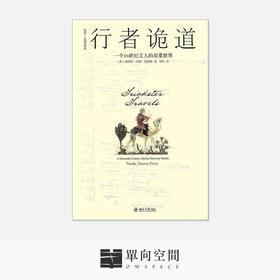 《行者诡道: 一个16世纪文人的双重世界》 娜塔莉·泽蒙·戴维斯 著