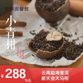 【振兴国医馆】小青柑礼盒装-化浊降脂 消食健胃(25克净果重300g礼盒装)