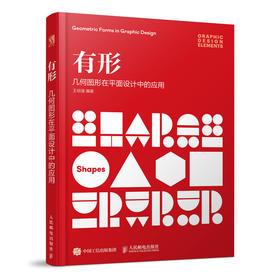 有形 几何图形在平面设计中的应用 平面设计书 艺术平面设计入门教材 精选全球百款经典设计作品 诠释几何图形在设计中的应用