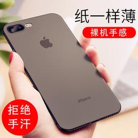 【买一送一】iphone裸感手机壳   轻薄  准确孔位  裸机感受