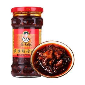 陶华碧老干妈风味鸡油辣椒280g传统工艺精心酿造