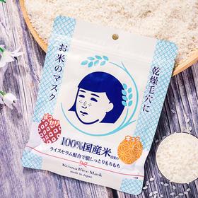 日本石泽研究所毛穴抚子白大米面膜KEANA精华保湿面膜 COSME大赏第一名