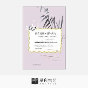《弗吉尼亚•伍尔夫传》文学纪念碑丛书025