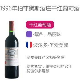 1996年柏菲黛斯酒庄干红葡萄酒  Chateau Pavie Decesse St. Emilion Grand Cru Classe rouge