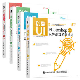 创意UI设计系列 Photoshop玩转移动UI设计+图标设计+APP设计+游戏界面设计 套装共4册