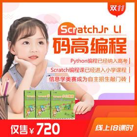 ScratchJr  初级【线上18课时,适合5-7岁学生】