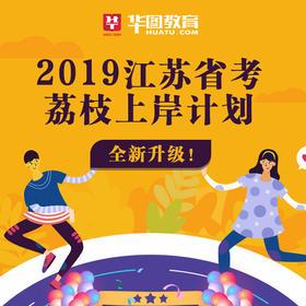 2019江苏省考  荔枝上岸计划