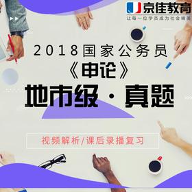 2018年国家公务员《申论》真题及解析(省部级)