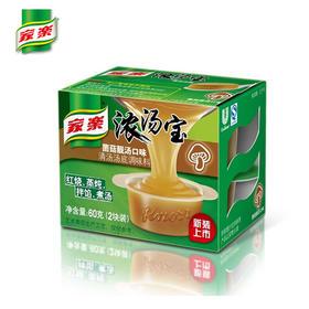 家乐浓汤宝 菌菇靓汤口味2X30g盒 煲汤火锅底料浓汤汤底汤料60g