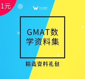 【资料】GMAT数学资料集-电子版